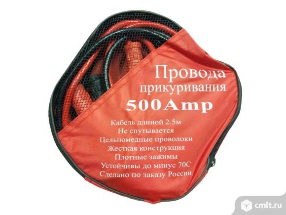 Провода прикуривания 500A в сумке