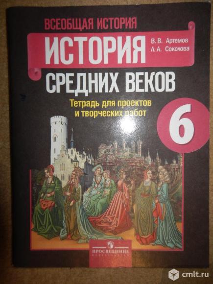 Всеобщая история средних веков 6 класс. Фото 1.