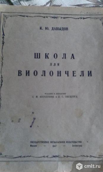 Школа для виолончели К. Ю. Давыдова (раритет)