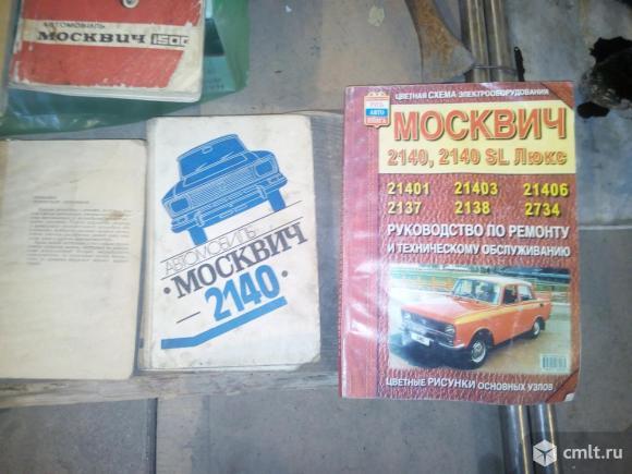 Техническая литература по ремонту и эксплуатации автомобиля. Фото 4.