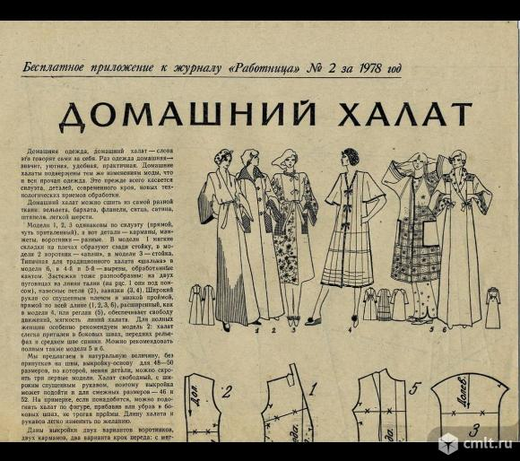 Приложения к журналам «Крестьянка», «Работница», «Работница и селянка». Фото 2.