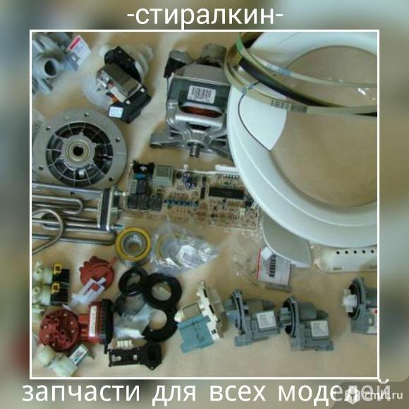 Насосы, тэны, ремни и другие запчасти к стиральным машинкам. Фото 1.