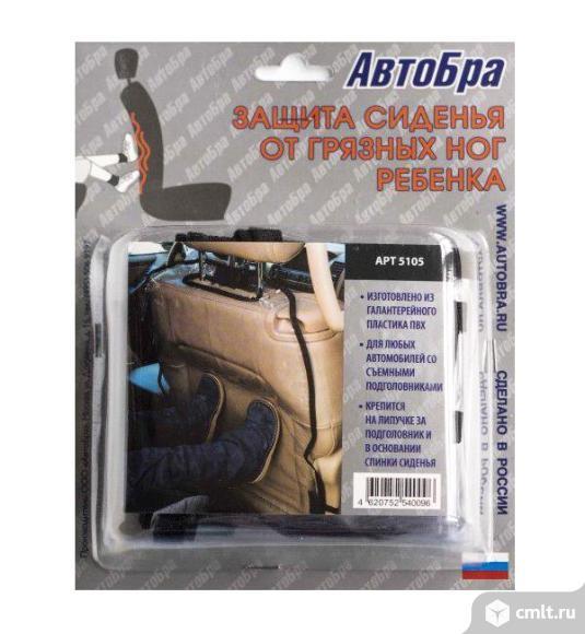 Защита от грязных ног АвтоБра
