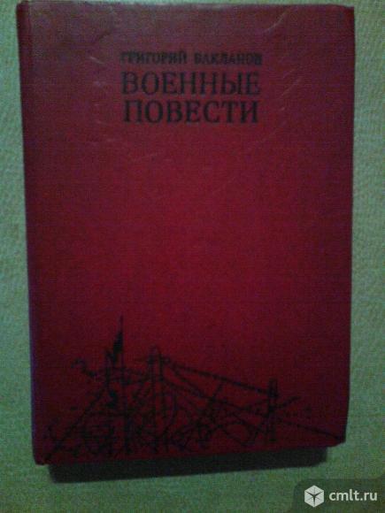 Военные повести.Слово о полку Игореве.. Фото 1.