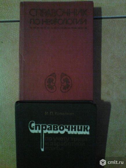 Справочники. Фото 1.