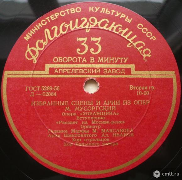 """Грампластинка (винил). Гигант [12"""" LP]. Избранные сцены и арии из опер. Мусоргский, Римский-Корсаков. Фото 1."""
