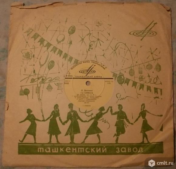 "Грампластинка (винил). Гранд [10"" LP]. Мария Гринберг (ф-но). Людвиг ван Бетховен. 1-я и 14-я сонаты. Фото 1."