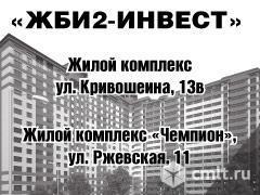 ЖБИ2-Инвест. Жилой комплекс, ул. Кривошеина, 13в, 1 очередь