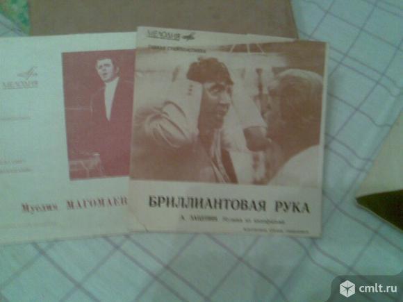 Грампластинки 70- годов. Фото 1.