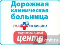 Дорожная клиническая больница. РЖД Медицина
