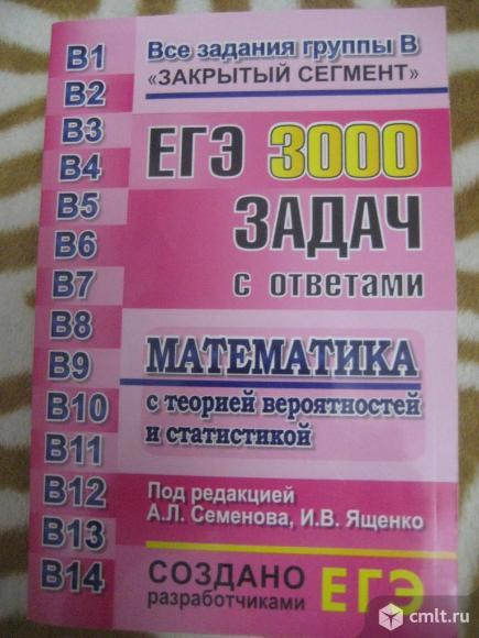 ЕГЭ 3000 задач по математике