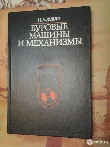Техническая литература. Фото 1.