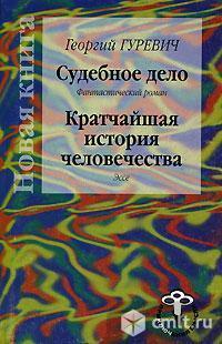 """Куплю книгу Г.Гуревич """"Судебное дело"""". Фото 1."""