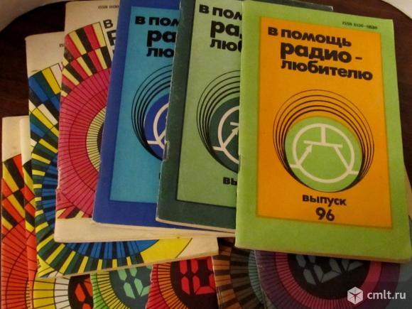Журналы «В помощь радиолюбителю». Фото 1.