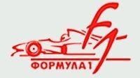 Формула 1, продажа автозапчастей