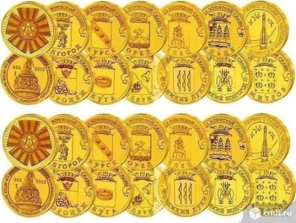 Коллекция (набор) монет 10 рублей ГВС. Фото 1.