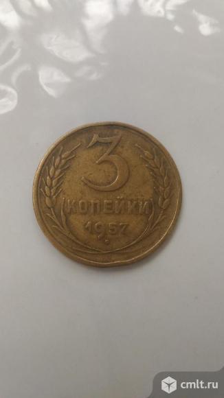 3 копейки 1961-1991 г. Фото 1.