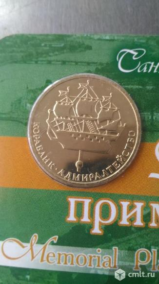 Монета 300 лет Санкт-Петербургу. Фото 3.