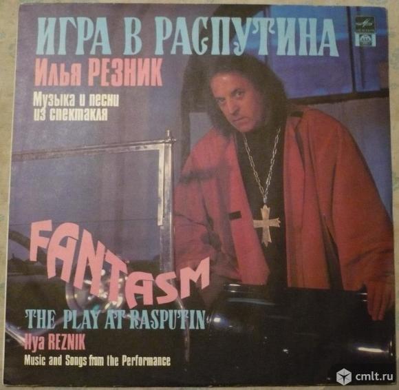 """Грампластинка (винил). Гигант [12"""" LP]. Илья Резник. Игра в Распутина. Музыка и песни из спектакля.. Фото 1."""