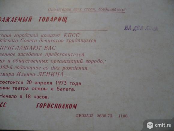 Открытка-приглашение. Воронеж, КПСС, В. И. Ленин, СССР, 1972, 1973, флаг СССР.. Фото 7.
