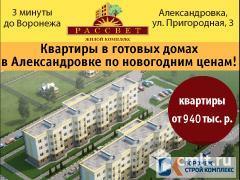 Квартиры в готовых домах в Александровке по новогодним