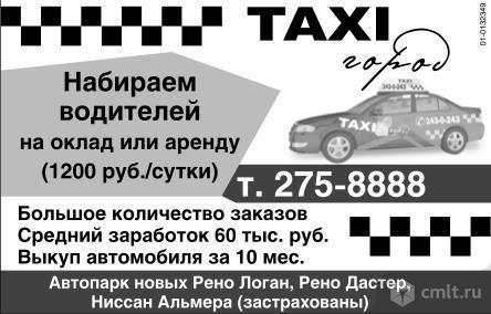 Такси Город.