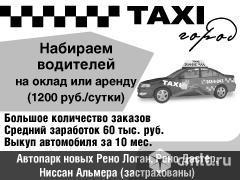 Такси Город. Набираем водителей на оклад или аренду (1.2