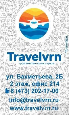 Турагентство Полного Цикла Travelvrn