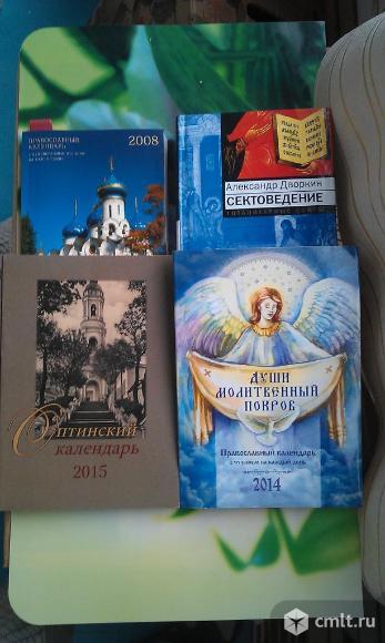 Книги по религии. Фото 7.