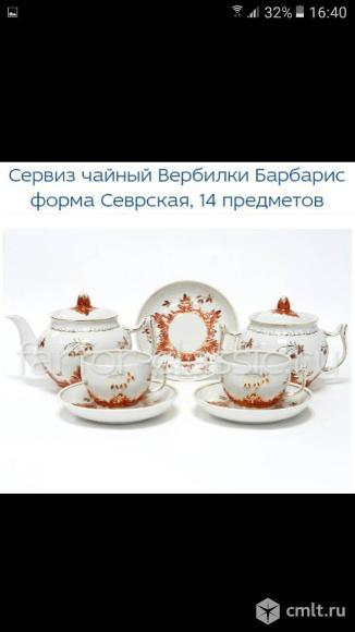 """Чайный сервиз """"Барбарис"""" Вербилки"""
