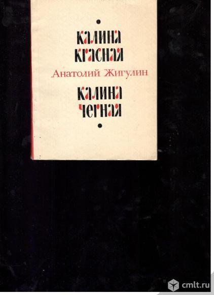 Анатолий Жигулин.