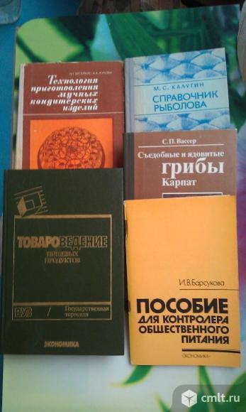 Книги о пищевых продуктах для студентов. Фото 1.