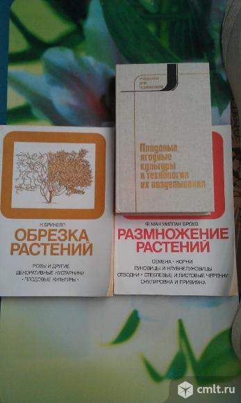 Книги о садоводстве