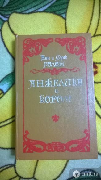 """Продам/обменяю книгу """"Анжелика и король"""". Фото 1."""