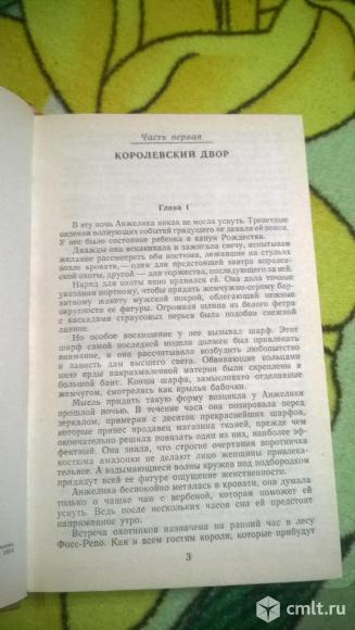 """Продам/обменяю книгу """"Анжелика и король"""". Фото 2."""