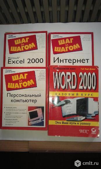 """Книги о компьютере и программах- это просто серия """"Шаг за шагом!. Фото 1."""