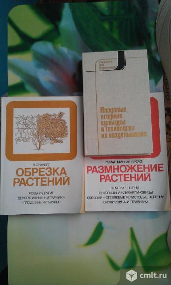 Книги по садоводству для студентов. Фото 1.