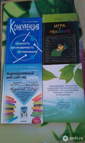 Книги по маркетингу и рекламе для студентов. Фото 1.