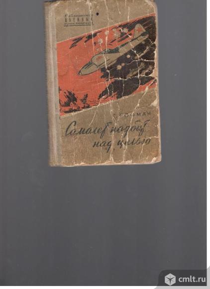 Библиотечка военных приключений