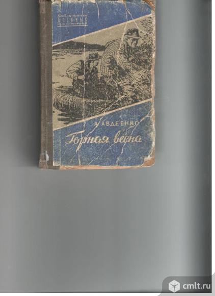 Библиотечка военных приключений. Фото 1.