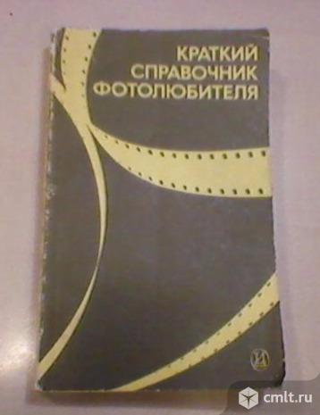 Краткий справочник фотолюбителя. Фото 1.