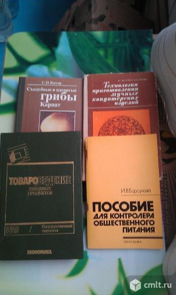 Книги о пищевых продуктах для студентов. Фото 2.