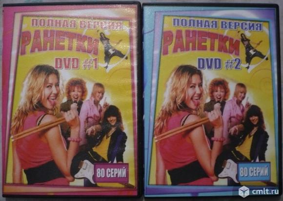 Ранетки. Полная версия. 80 серий. 2 DVD.. Фото 1.
