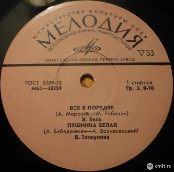 "Грампластинка (винил). Миньон [7"" EP]. Э. Хиль, В. Толкунова, ""Лейся, песня"", Э. Лабковский. 1976.. Фото 1."
