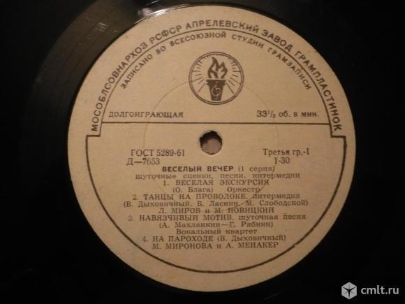 """Грампластинка (винил). Гранд [10"""" LP]. Веселый вечер (1 серия). Шуточные сценки, песни, интермедии.. Фото 1."""