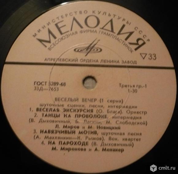 """Грампластинка (винил). Гранд [10"""" LP]. Веселый вечер (1 серия). Мелодия. 33Д-7653-4. ГОСТ 5289-68.. Фото 1."""