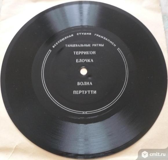 """Грампластинка. Гибкий миньон [7"""" Flexi EP]. Танцевальные ритмы. Мелодия, 1965. СССР.. Фото 1."""