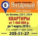 Жилой Комплекс Янтарный.