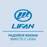 LIFAN, автосалон