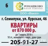 Жилой Комплекс Ромашково.